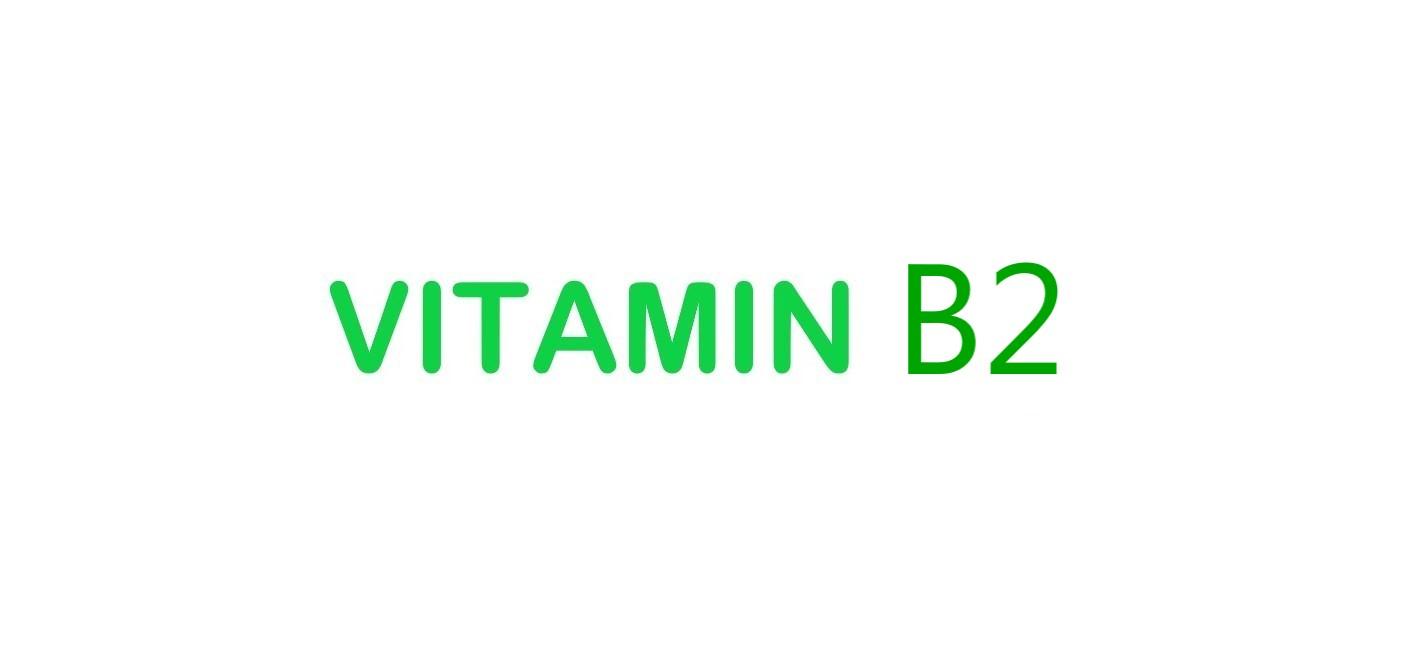 Vitamin B2 (витамин Б2)