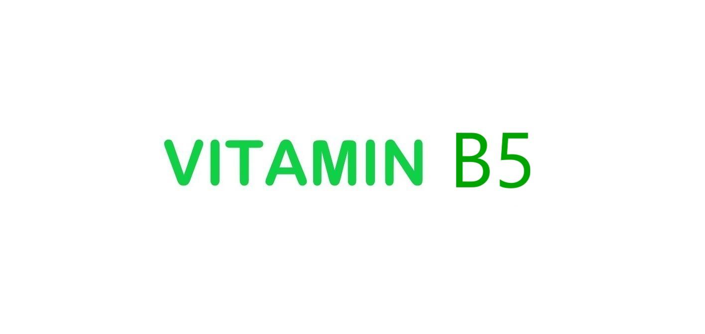 Vitamin B5 (витамин Б5)