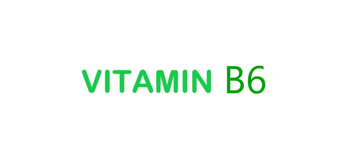 Vitamin B6 (витамин Б6)